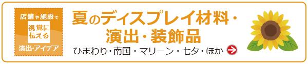 natsu-topbanner