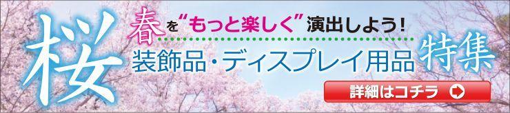 sakura-mainbanner